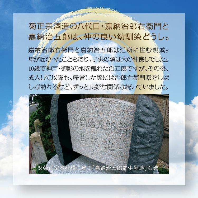菊正宗本社横に建つ「嘉納治五郎翁生誕地」石碑