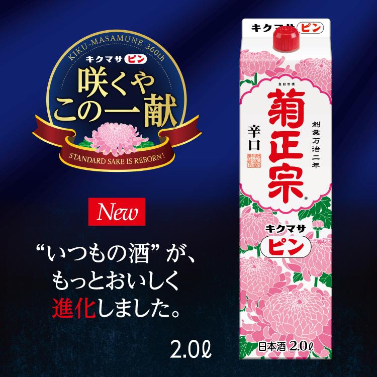 「菊正宗 ピンパック 2.0L」
