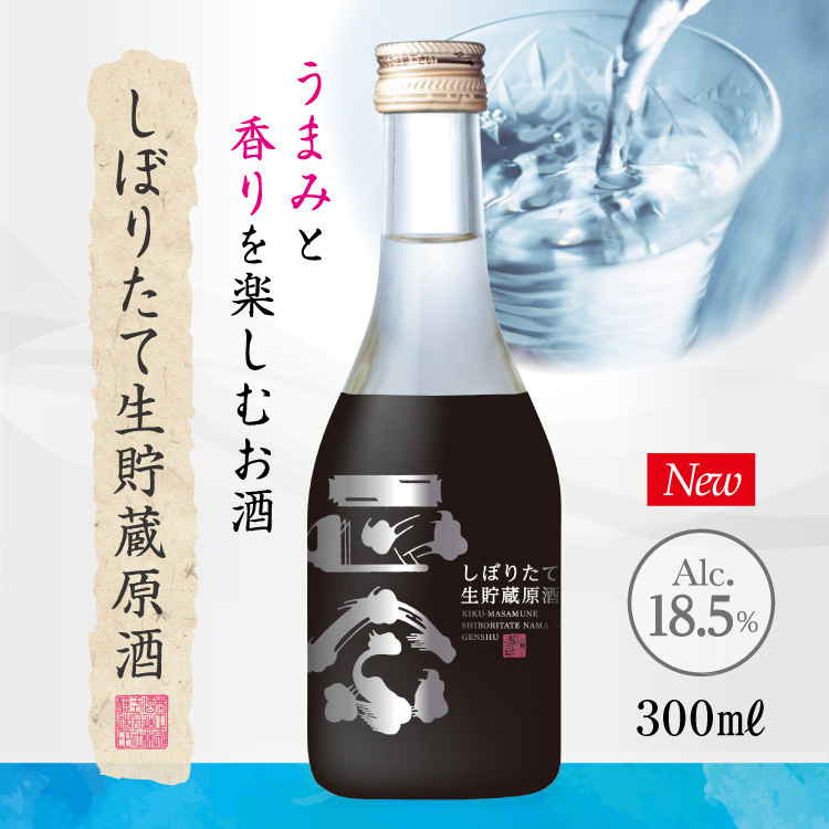 「菊正宗 しぼりたて生貯蔵酒 300ml」