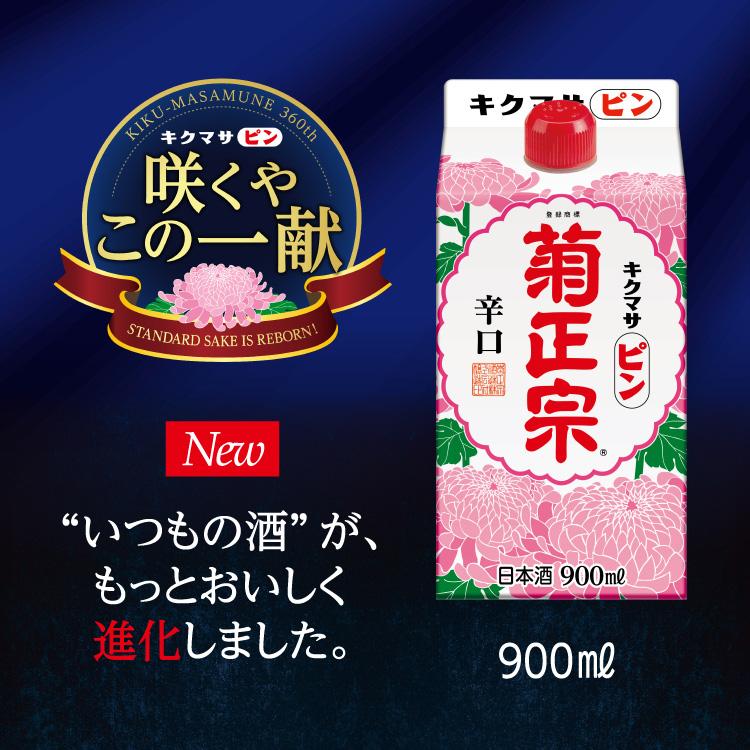 「菊正宗 キクマサピンパック 900ml」