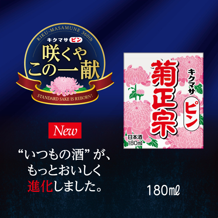 「菊正宗 キクマサピンパック 180ml × 30個」