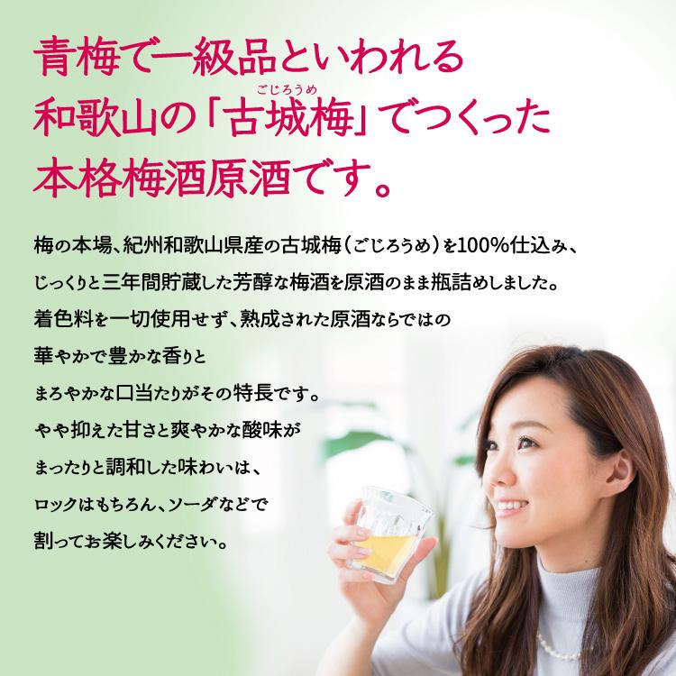 青梅で一級品といわれる和歌山の「古城梅」でつくった本格梅酒原酒です。