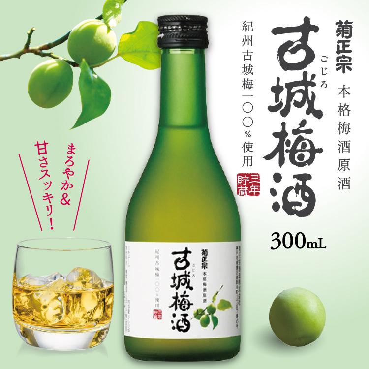 「菊正宗 古城梅酒 原酒 300ml」