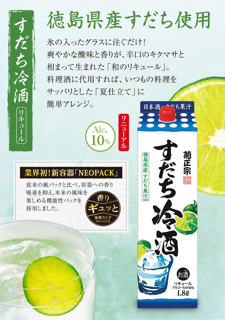 菊正宗 すだち冷酒 1.8Lパック