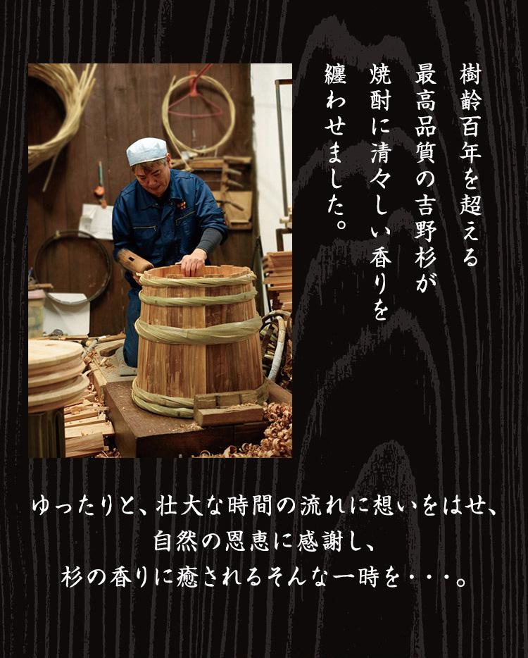 樹齢百年を超える最高品質の吉野杉が焼酎に清々しい香りを纏わせました。
