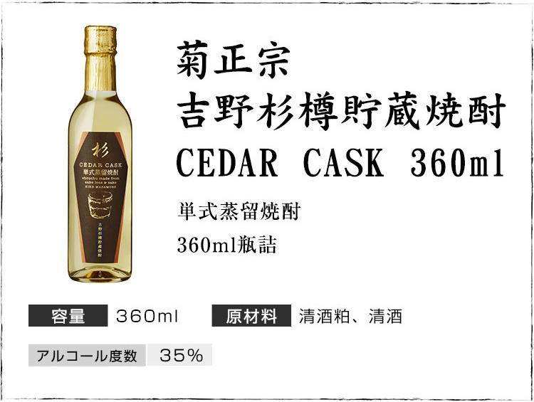 「菊正宗 吉野杉樽貯蔵焼酎 CEDAR CASK 360ml」