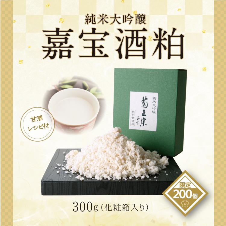 純米大吟醸 嘉宝酒粕 300g(化粧箱入り)