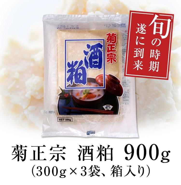 菊正宗 酒粕 900g(300g×3袋 箱入り)