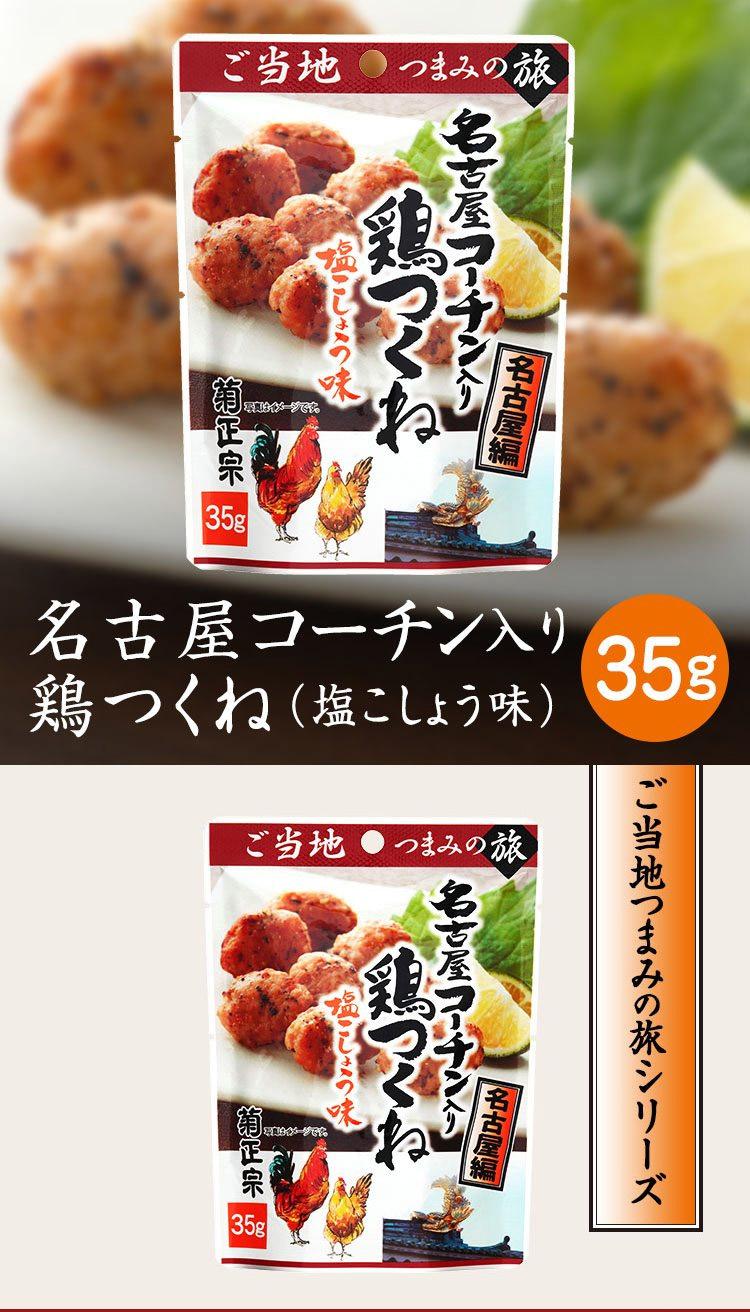 【ご当地つまみの旅シリーズ】~名古屋編~「菊正宗 名古屋コーチン入り鶏つくね 塩こしょう味 35g」