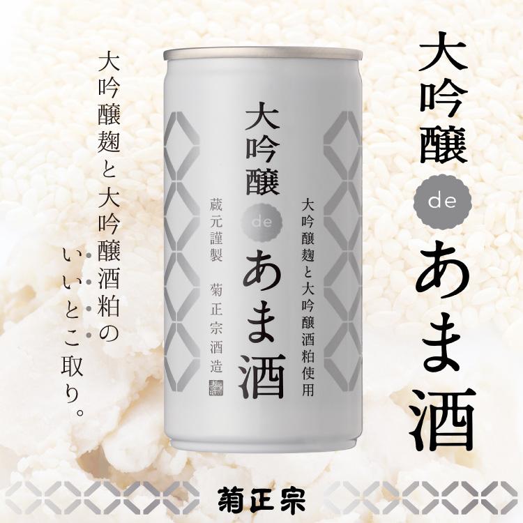 「菊正宗 大吟醸deあま酒 190g」