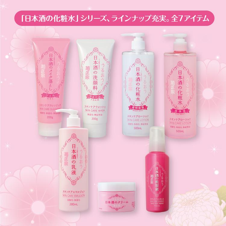 日本酒の化粧水シリーズ、ラインナップ充実。全9アイテム