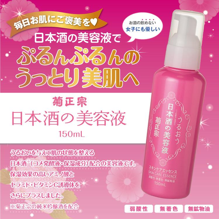 日本酒の美容液でぷるんぷるんのうっとり美肌へ「菊正宗 日本酒の美容液 150ml」