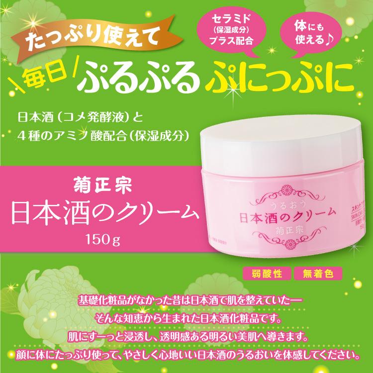 たっぷり使えて毎日ぷるぷる ぷにっぷに「菊正宗 日本酒のクリーム 150g」