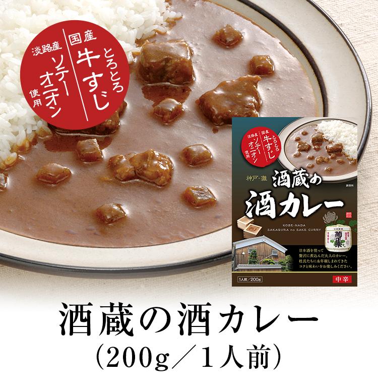 「菊正宗 酒蔵の酒カレー 200g」箱パッケージ