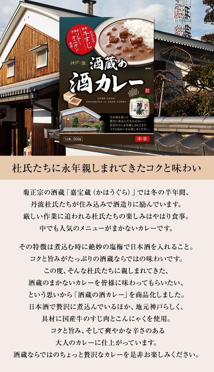 「菊正宗 酒蔵の酒カレー 200g」嘉宝蔵杜氏まかない!