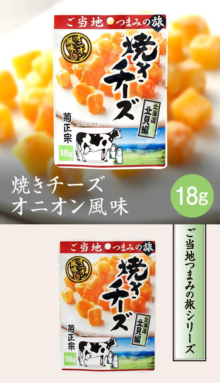 【ご当地つまみの旅シリーズ】~北海道北見編~「菊正宗 焼きチーズオニオン風味 18g」
