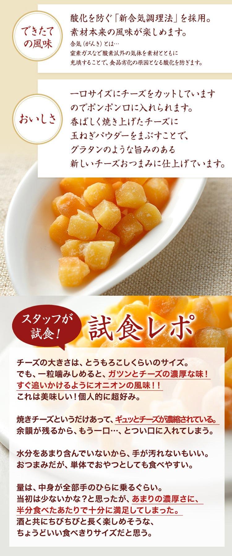 試食レポ ガツンとチーズの濃厚な味!すく追いかけるようにオニオンの風味!!