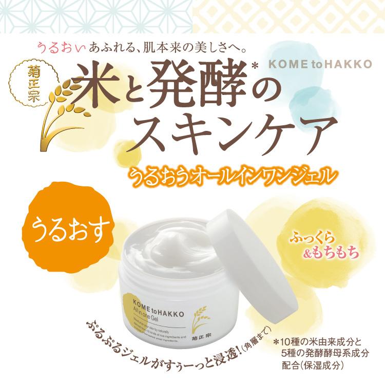 「菊正宗 米と発酵 オールインワンジェル 150g」