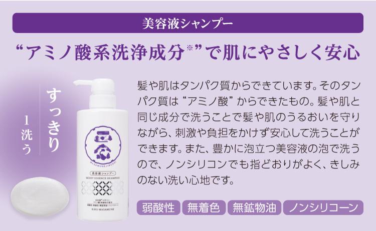 """美容液シャンプー """"アミノ酸系洗浄成分""""で肌にやさしく安心"""