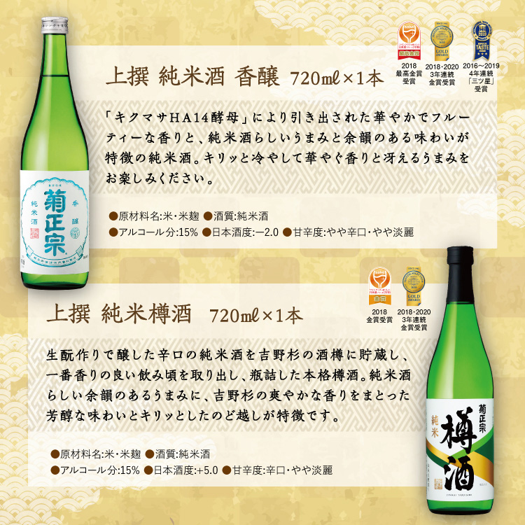 セット内容 ●上撰 純米酒 香醸 720ml×1本 ●上撰 純米樽酒 720ml×1本