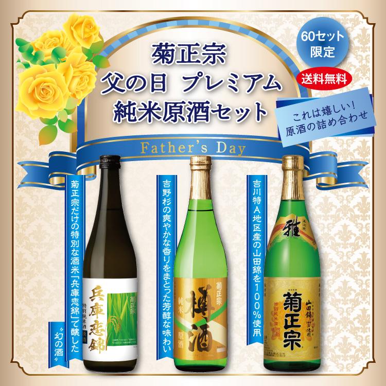 菊正宗 父の日プレミアム純米原酒セット