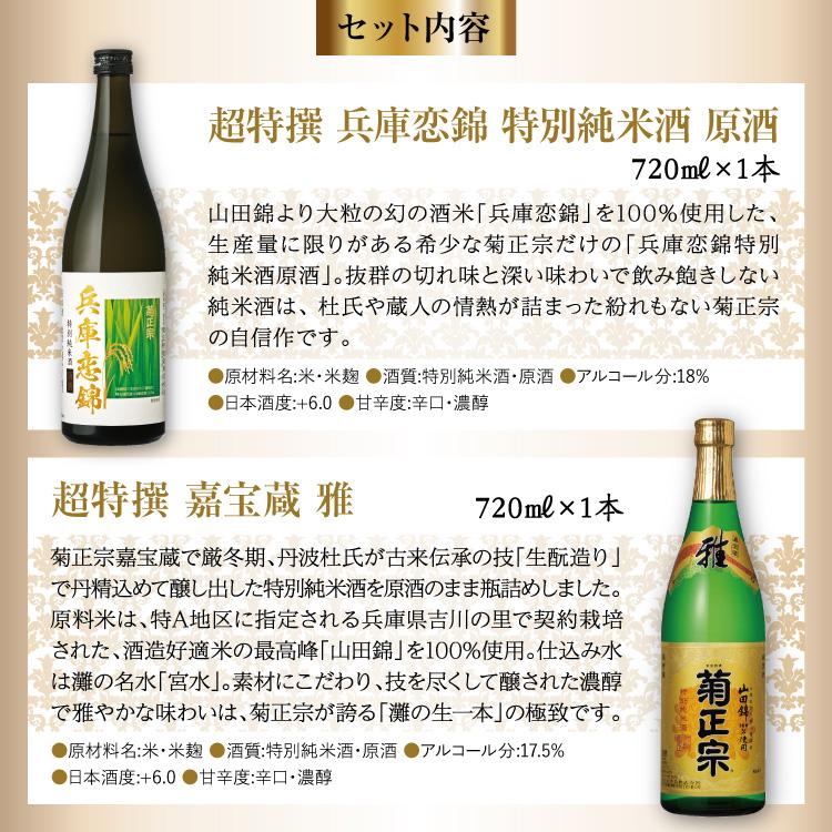 [セット内容]超特撰 兵庫恋錦 特別純米酒原酒 720ml×1本・上撰 純米樽原酒 720ml×1本