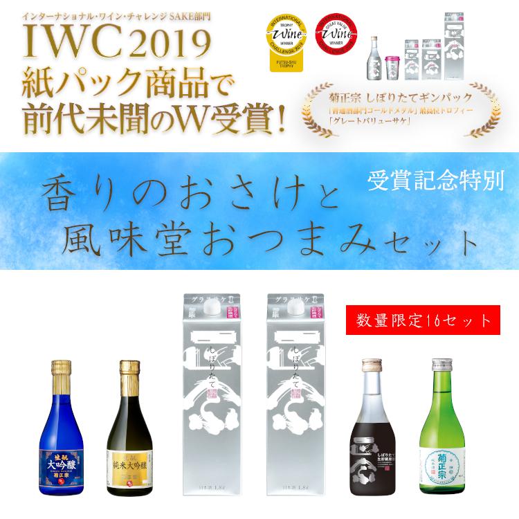 「菊正宗 2019 IWC受賞特別記念セット」お酒