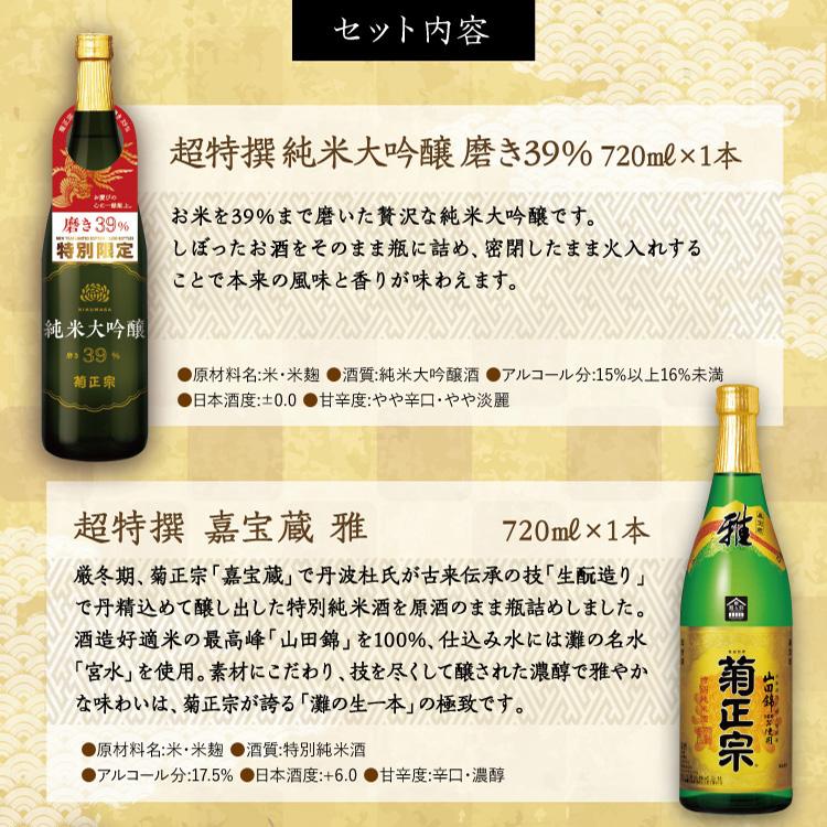セット内容 「超特撰 純米大吟醸 磨き39% 720ml×1」「超特撰 嘉宝蔵 雅 720ml×1」