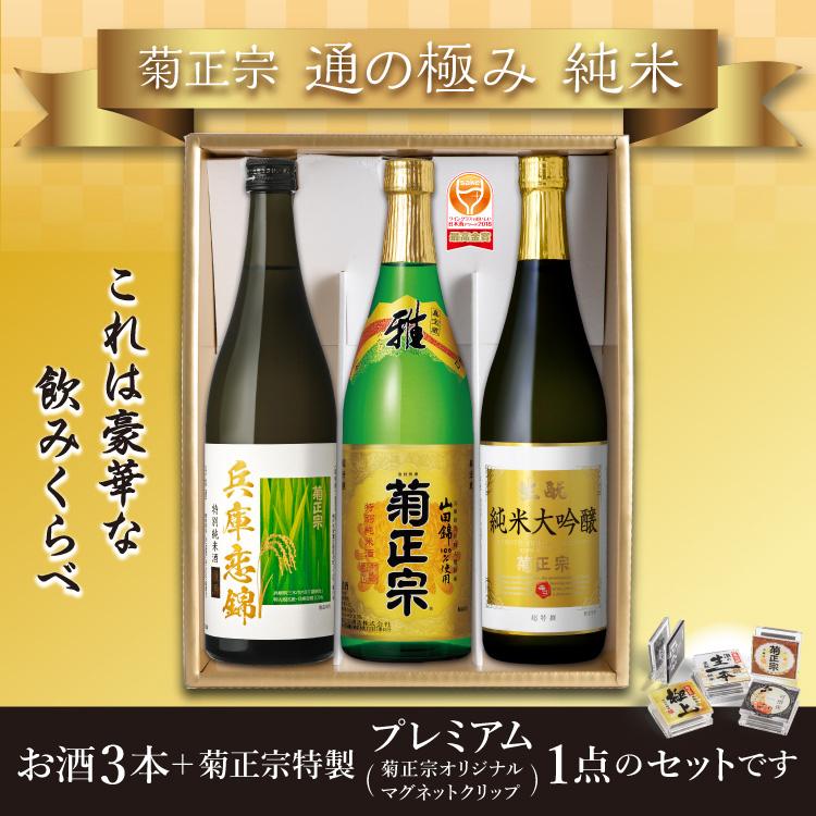 これは豪華な飲みくらべ「菊正宗 通の極み 純米」