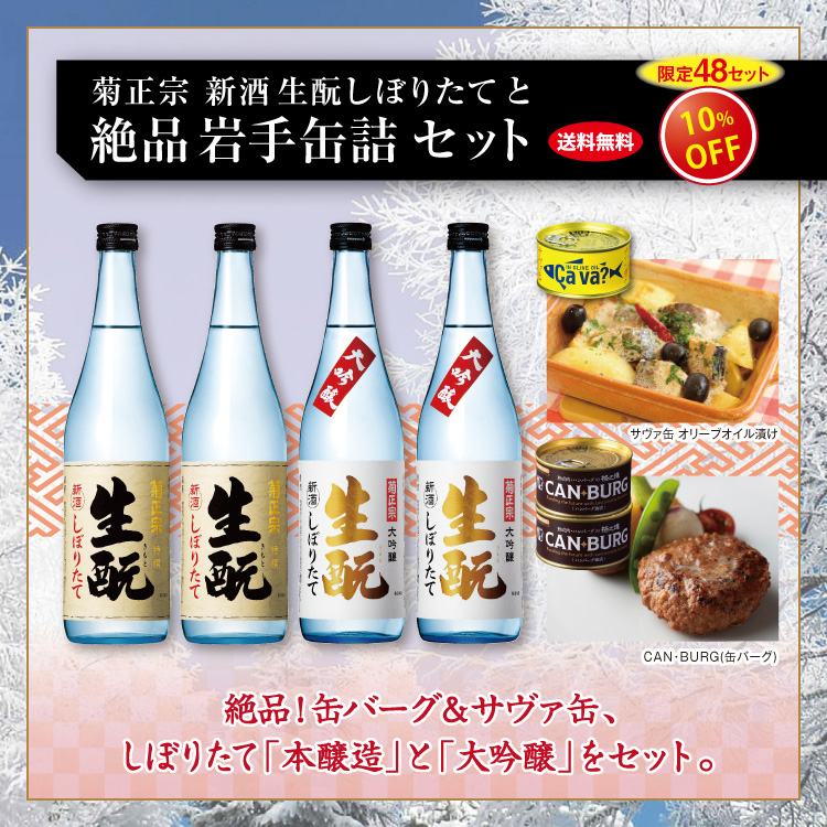「菊正宗 新酒 きもとしぼりたてと絶品 岩手缶詰 セット」