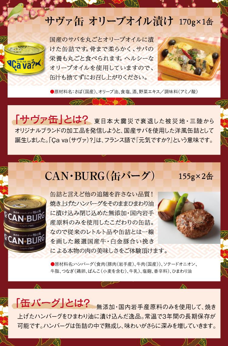 【セット内容】サヴァ缶 オリーブオイル漬け、CAN・BURG(缶バーグ)