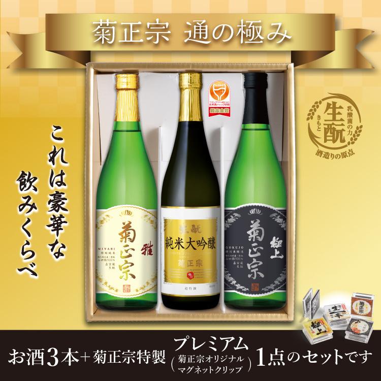 これは豪華な飲みくらべ「菊正宗 通の極み」