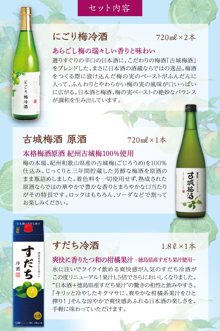 【セット内容】●にごり梅冷酒 720ml×2本、●古城梅酒 原酒 720×1本、●すだち冷酒 1.8L×1本