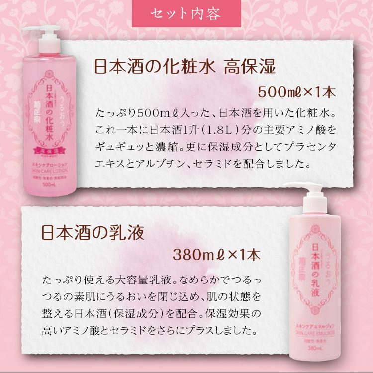 【セット内容】●日本酒の化粧水 高保湿 500ml×1本 ●日本酒の乳液 380ml×1本