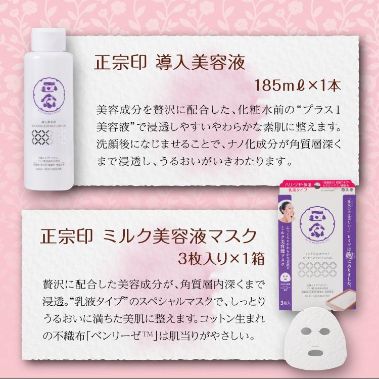 【セット内容】●正宗印 導入美容液 185ml×1本 ●正宗印 ミルク美容液マスク 3枚入り×1箱
