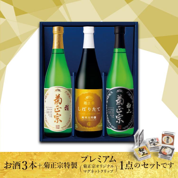 お酒3本+菊正宗特製プレミアム1点のセットです