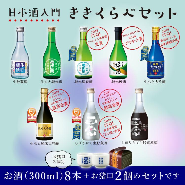「菊正宗 日本酒入門ききくらべ8本セット」