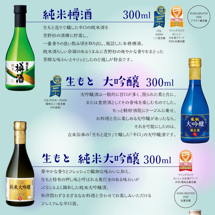 [セット内容]純米樽酒 300ml、生もと大吟醸 300ml、生もと 純米大吟醸 300ml