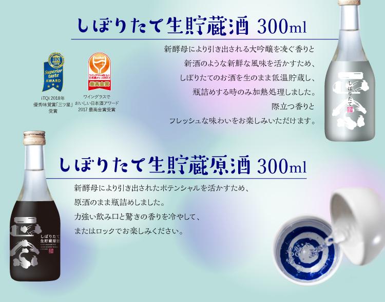[セット内容]しぼりたて生貯蔵酒 300ml、しぼりたて生貯蔵原酒 300ml