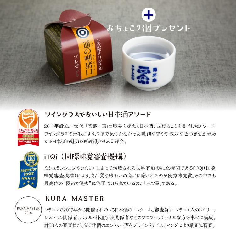 +おちょこ2個プレゼント ワイングラスでおいしい日本酒アワード iTQi(国際味覚審査機構) KURA MASTER