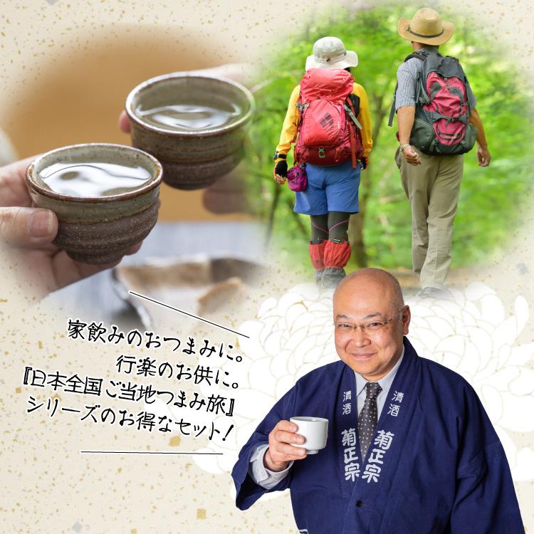 家飲みのおつまみに。行楽のお供に。「日本全国ご当地つまみ旅」シリーズのお得なセット!