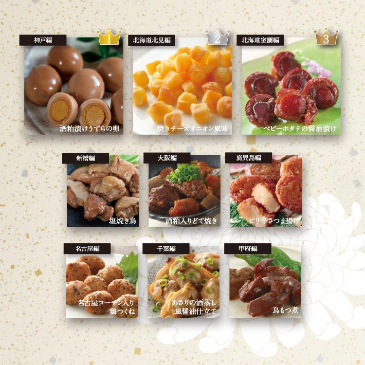 「ご当地おつまみの旅」シリーズのお得な全種類食べくらべセット