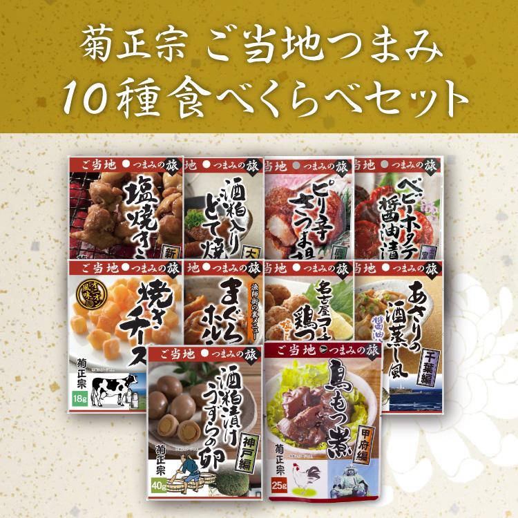 「菊正宗 ご当地つまみ10種食べくらべセット」