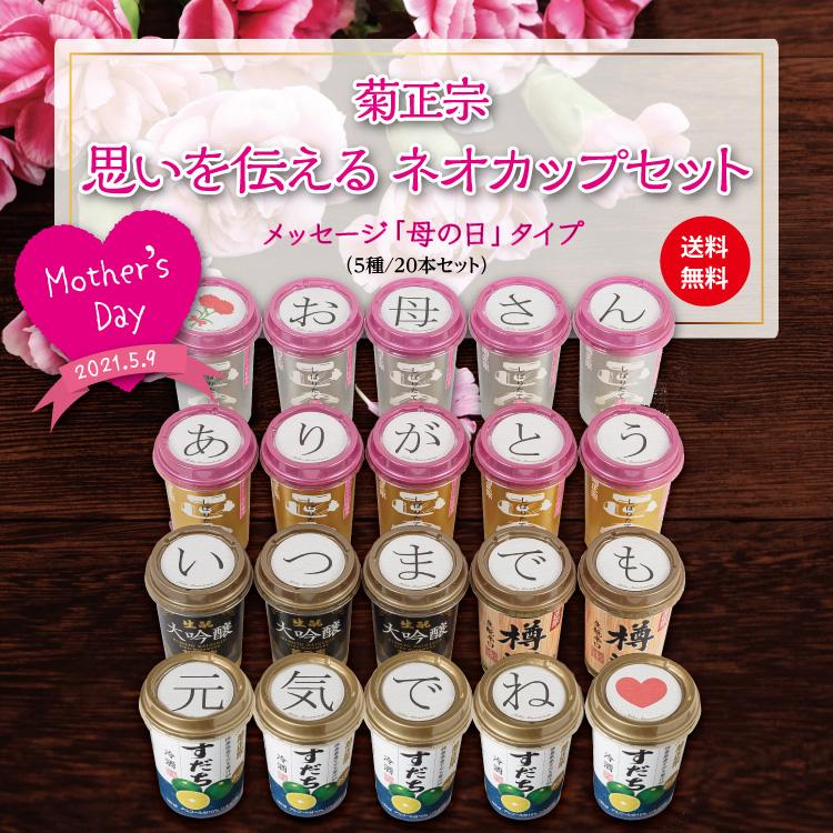 「菊正宗 思いを伝える ネオカップセット」メッセージ「母の日」タイプ