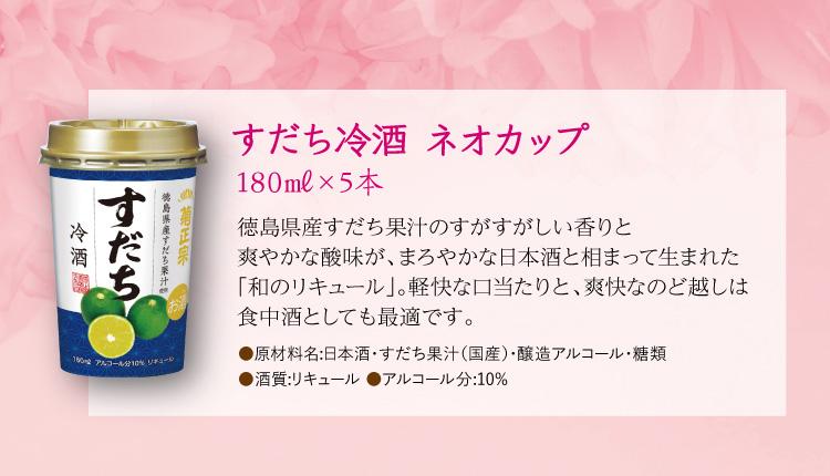 【セット内容】●すだち冷酒 ネオカップ 180ml×5本