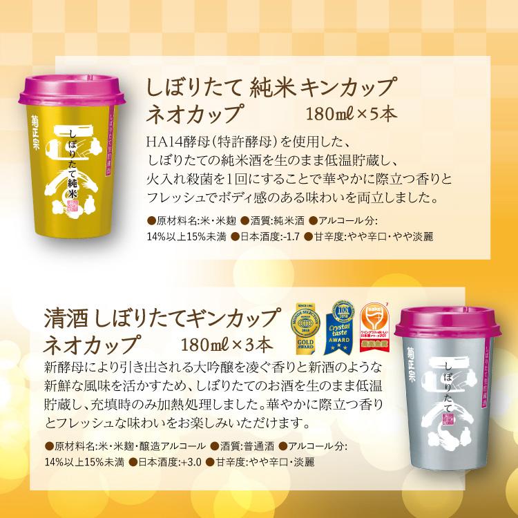 【セット内容】●しぼりたて純米キンカップ ネオカップ180㎖×5本、●清酒 しぼりたてギンカップ ネオカップ 180㎖×3本