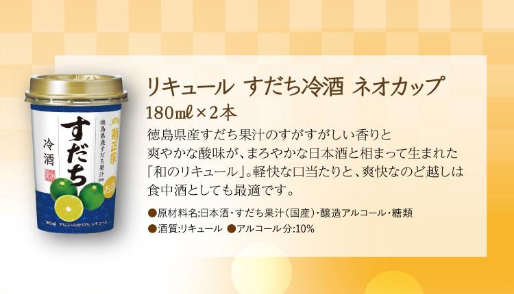 【セット内容】●リキュール すだち冷酒 ネオカップ 180㎖×2本