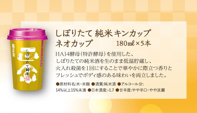 【セット内容】●しぼりたて純米キンカップ ネオカップ180㎖×5本