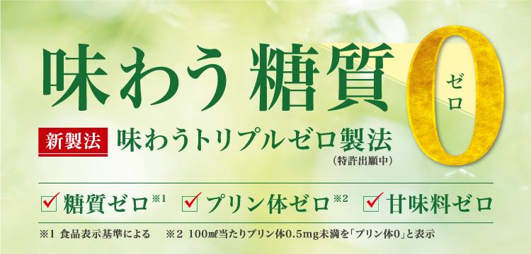 新製法 味わうトリプルゼロ製法 糖質ゼロ プリン体ゼロ 甘味料ゼロ
