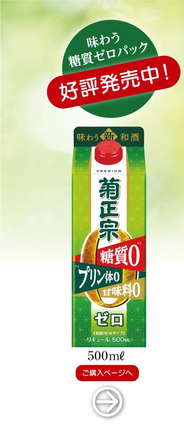「味わう糖質ゼロパック」500ml ご購入ページへ